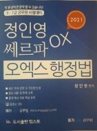 2021 정인영 쎄르파 오엑스 행정법 ★증정본★