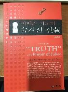 야베스 기도의 숨겨진 진실 / 김나사로 / 2008.03