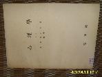 친학사 / 심리학 (1) / 김도환. 박환호 편저 -색바램.68년.초판.사진.꼭상세란참조