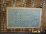 을유문화사 을유문고 212 / 리얼리즘문학론 / 김병걸 저 -76년.초판.설명란참조