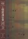 일본어판 대계 조선통신사 (1-8권)