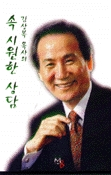 김상복 목사의 속 시원한 상담 (종교/2)