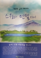 스윙과 멘탈사이-김정인 골프 에세이