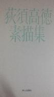 오기스 타카노리 소묘집(萩須高德素描集) 초판(1982년)