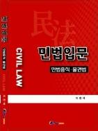 CIVIL LAW 민법입문 (민법총칙 물권법) -이찬석 #