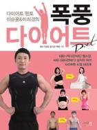 헬스걸 폭풍 다이어트 - 다이어트 멘토 이승윤 & 이희경의