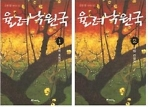 율려낙원국 1,2 (전2권-완결) 세트 - 김종광 장편소설