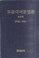 표준국어문법론 /(개정판/남기심/고영근/하단참조)