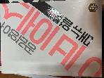 2021 공감영어 매뉴얼 수능완성편 #