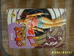 팀매니아 / 이현세의 엔젤 딕 2 서울피터팬 1 / 이현세 성인극화 -94년.초판.꼭 상세란참조