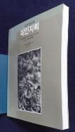 대인지뢰 -끝나지 않은 전쟁  -이시우 사진       /사진의 제품   ☞ 서고위치:Ri 3  * [구매하시면 품절로 표기됩니다]