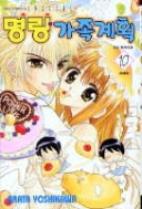 명랑가족계획(1-10완)요시카와 아라타