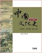새책. 중국문화사 中國文化史