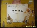 천재교육 / 교과서 고등학교 역사 부도 / 이우태. 김진영. 유재웅 외 -꼭아래참조