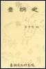 교동사(喬桐史) 초판(1995년)