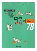 마음의 약이 되는 매콤 달콤한 이야기 78 (아동/양장/2)