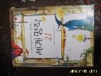 가람문학사 / 전 세계 어린이가 가장 많이 읽는 세계명작 21 / 알퐁스 도데 외. 김홍 그림 -06년.초판