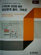 고객만족 경영을 통한 성장한계 돌파, 지속성 - 제22회 고객중심 경영혁신 컨퍼런스