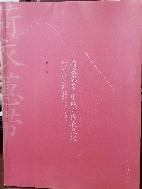 荷衣蕙帶 中西方內衣文化 - 중국과 서부 속옷 연꽃 벨트- 중국책- -구하기 어려운책- 내의에 관한책-아래사진참조-
