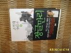 해냄 / 정글만리 3 (끝) / 조정래 소설 -꼭설명란참조