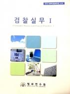 2013년 검찰실무 I -법무연수원