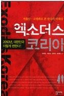 엑소더스 코리아 - 한국사회를 떠나려는 근본적인 원인과 21세기 한국의 혼란(양장본) 초판1쇄