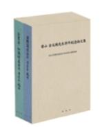 진산 김문환선생정년기념논문집 (전2권)- 국제관계법의 새로운 지평/기업법,지식재산법의 새로운 지평 (2011 초판)