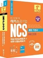 2021 하반기 해커스공기업 단기 합격 NCS 통합 기본서 직업기초능력평가 + 직무수행능력평가 (상·하편 + 해설집) - 전3권