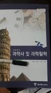 고등학교 과학사 및 과학철학 교과서-2009 개정 교육과정 -서울특별시 교육청-홍지연