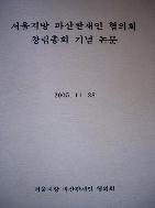 破産管財人 서울지방 파산관재인 협의회 창립총회 기념 논문