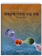 생명과 종의 기원에 관한 세계관에 기초한 수업 모형 - 기원에 대한 중립적 입장을 취하면서 학생들에게 스스로 결정을 내려 보도록 유도하는 효과적인 수업모형을 제시한 책 초판 2쇄