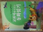 어린왕자 / 초등학교 2학년 교과서에 나오는 동화읽기 / 이문수 글. 장미애 외 그림 -11년.초판