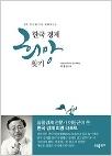 한국 경제 희망 찾기 - 실물경제 전문가 이동근 부회장이 쓴 한국경제 희망리포트 [한국 경제 희망 찾기](양장본) (초판1쇄)