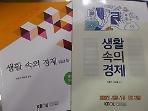 생활 속의 경제 (워크북 포함) /(이충기/한국방송통신대학교/2019년)