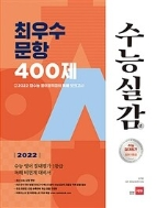 2022 수능실감 최우수 문항 400제 (2021년) ★선생님용★ #