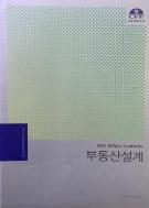 2015년 CFP 부동산설계 -한국FPSB편