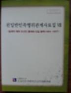 친일반민족행위관계사료집 7 - 일제의 해외조선인 통제와 친일 협력