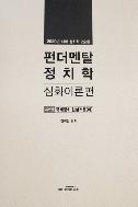 2020년 대비 정치학 2순환 펀더멘탈 정치학 심화이론편 - 제2권 국제정치 현실적용(하)