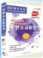 2014 계리직 시험대비 우정사업본부 우편 및 금융상식(기초영어 포함) - 최신개정 고민석