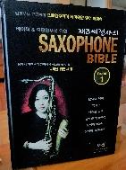 재즈여전사의 베이직과 즉흥연주를 위한 색소폰 바이블-SAXOPHONE BIBLE- BOOK.1- -독학을 위한 교재-아래사진참조-하드커버,큰책-