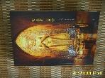 빛 / 영혼의 출구 / 오인수. 신업공동체 옮김 -12년.초판.설명란참조
