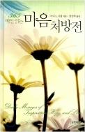 365 매일 읽는 마음 처방전  -  세계적으로 권이 있는 심리 치료사 버니 시겔 박사의 365가지 마음 처방전(포켓북) 초판1쇄