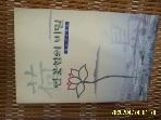 월간원광사 / 연꽃섬의 비밀 / 김덕권 수필집 -99년.초판. 꼭설명란참조