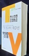 TV 드라마 작품선 -37기 한국방송작가협회교육원-  /사진의 제품 ☞ 서고위치:MC 2