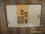 남풍 편집부 편역 / 레닌과 아시아 민족 해방 운동 (남풍신서 3) -88년.초판.설명란참조