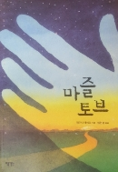 마즐토브 - 운명처럼 만난 베트남 소녀 메이와 미국소녀 한나의 특별한 우정과 사랑『제이나 레이즈 소설』 초판1쇄