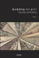 한국현대미술 다시 읽기 5. Vol 2,3 - 국전을 통해 본 한국의 현대미술 / 국전 미술의 비평적 재조명 2,3 (총2권)