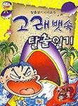 고래뱃속 탈출일기 (아동/만화/큰책/상품설명참조/2)