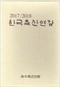 한국축산연감 2017-2018 (부록포함 전3권)