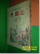 무관심 (1961초판/임어당.송상섭 역)